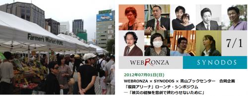 +aoyama_convert_20120704070845.png