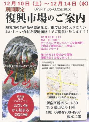 Fukkouitiba_convert_20111211093717.png
