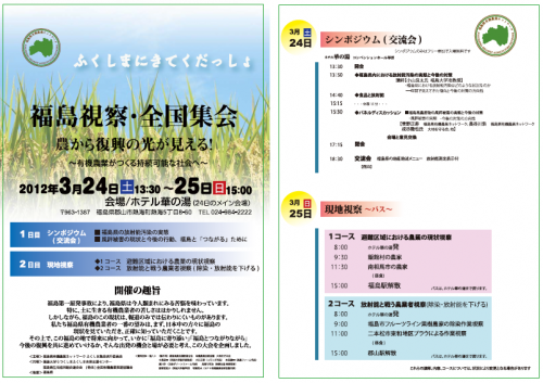 fukisima_shukai_convert_20120310222737.png