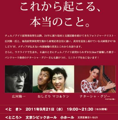 hirokawa+tirasi_convert_20110923210328.png