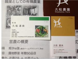 hisamatu_3_convert_20121129232142.png