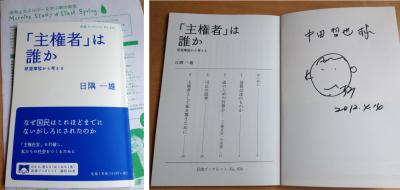 hizumi_convert_20120415113256.png