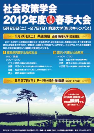 komazawa_convert_20120527072606.png
