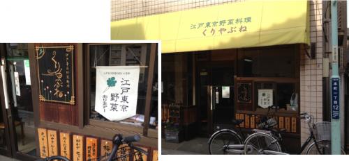 kuriyabune_convert_20120119215752.png