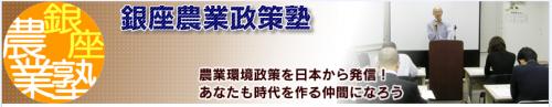nouseijuku_convert_20120310222640.png