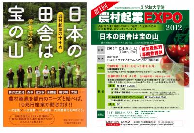 takaranoyama_convert_20120301063259.png