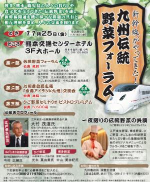 yasai+forum_convert_20111010084423.png