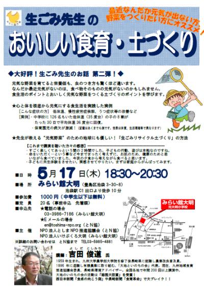 yoshida_convert_20120501214730.png
